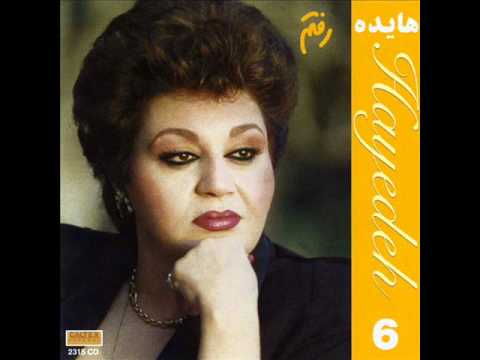Hayedeh - Raftam (Dastgahe Homayoun) | هایده - رفتم