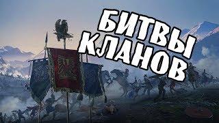Финал турнира Битвы кланов Total War Arena