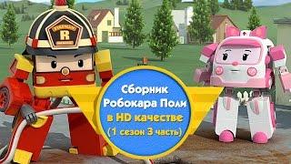 Download Робокар Поли - Приключение друзей - Cборник (1 сезон 3 часть) в HD качестве Mp3 and Videos