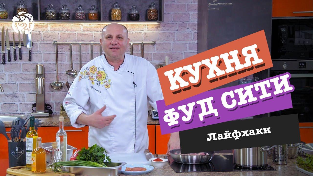 """""""Кухня ФУД СИТИ"""". Лайфхаки"""