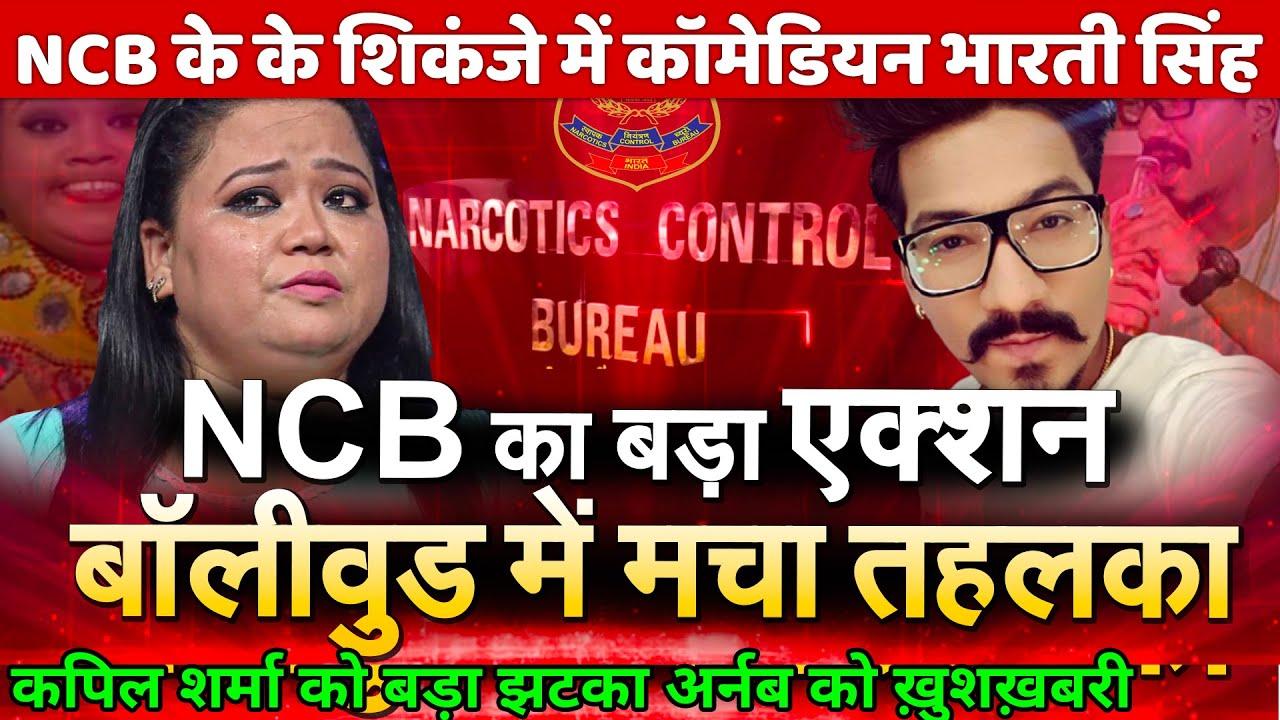 NCB big action on Bollywood gang comedian Bharti Singh Massive setback for Kapil Sharma Bollywood
