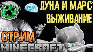 [СТРИМ] Выживание в Космосе! Луна и Марс! Космические приключения в Майнкрафт с модами Galacticraft+(Стрим по космической майнкрафт сборке Galactic Science с модами Galacticraft +! Камерный стрим в домашней атмосфере. Мног..., 2015-06-27T21:44:39.000Z)
