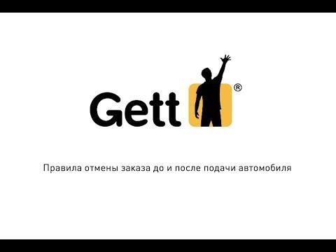 Gett-водителям подключение