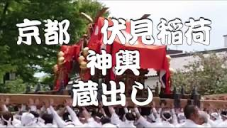 京都 伏見稲荷大社 神輿 蔵出し
