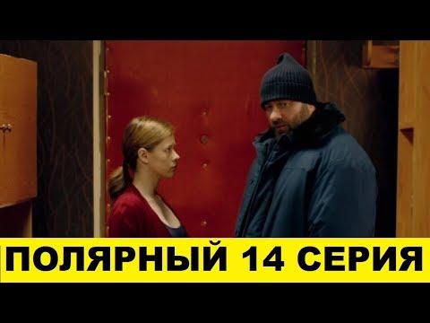Полярный 14 серия смотреть онлайн сериал 2019 на ютуб, анонс серии