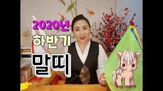 [소원성취집] 2020년 신점으로 본 재물운 문서운 건강운 애정운 하반기 말띠운세!! 서울 부산 유명한 무당…