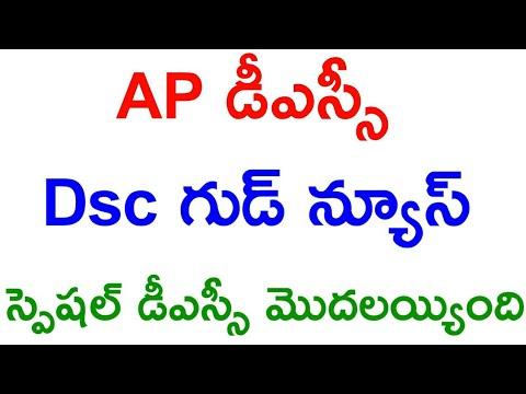 Good news for ap dsc candidates || AP Special DSC Application form || AP DSC latest Breaking News.