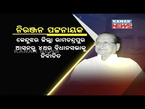 Niranjan Patnaik Politics Profiles