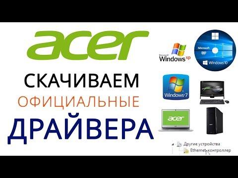 Acer драйвера   Скачать драйвера ACER