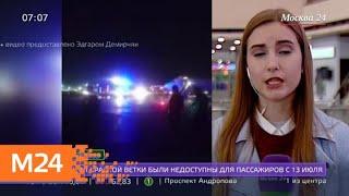 Шереметьево работает в штатном режиме после ЧП с Boeing - Москва 24