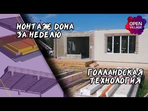 Новая технология строительства домов в России прямиком из Голландии [16+]