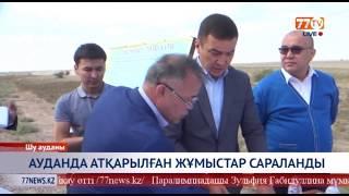 ЕРКЕБУЛАН ДАУЫЛБАЕВ ШУСКИЙ РАЙОН ВІДВІДАВ
