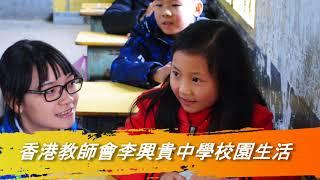 Publication Date: 2018-03-01 | Video Title: 香港教師會李興貴中學校園生活花絮2017-18(第二季)