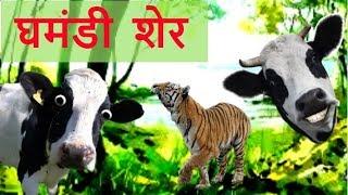 बच्चों की नयी हिंदी कहानी   हिंदी कहानियां कार्टून   घमंडी शेर और गाय   Katun Kahani