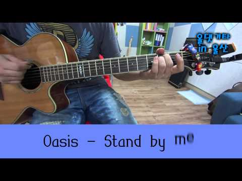 Oasis - Stand by me ( guitar cover )