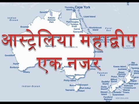 Australia Continent GK in Hindi - YouTube