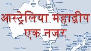 Australia Continent GK in Hindi