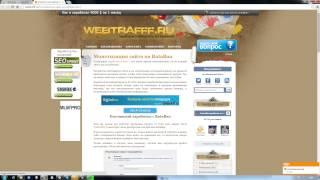 Монетизация сайта на RotaBan Заработок с RotaBan