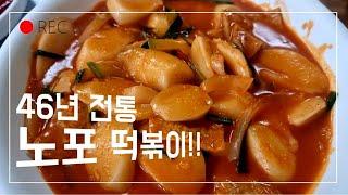 [맛집을찾아서]가래떡으로 만드는 노포 46년 전통 최강…