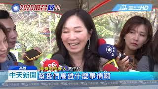 20190314中天新聞 韓滿腦子「賺錢」 李佳芬:覺得自己快變金光黨