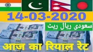 Today Saudi riyal rate | Saudi riyal Exchange rate | Saudi riyal rate | Saudi riyal 2020
