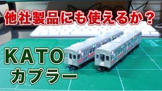 Nゲージ 鉄道模型 GREENMAXのアーノルドカプラーをカトーカプラーに交換 thumbnail