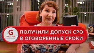 видео Оформление строительных допусков СРО