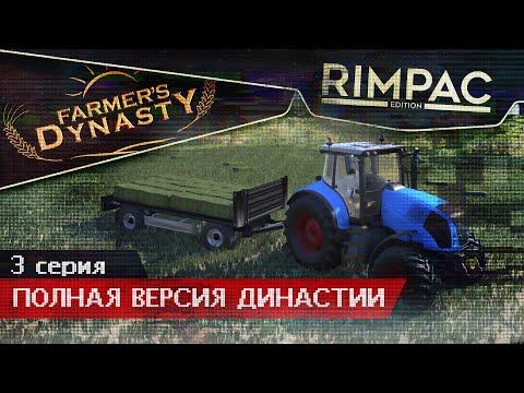 Farmers Dynasty _ #3 _ Упаковался!
