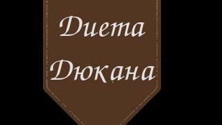Борщ по Дюкановски