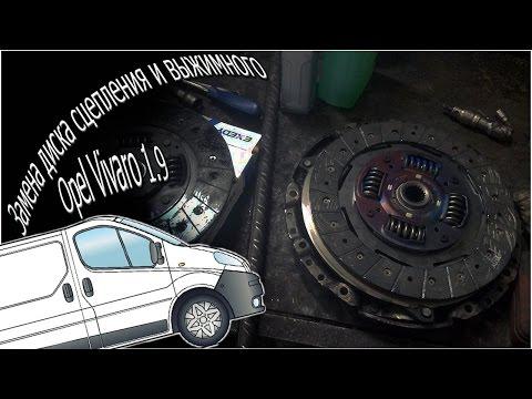 Замена выжимного и диска сцепления Opel Vivaro 1.9