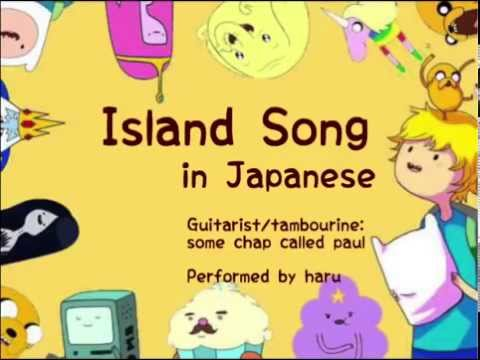 """Adventure Time - """"Island Song"""" Japanese Cover"""