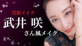 最近ご結婚された武井咲さん風メイクをしてみました☆ ドラマ「黒革の手...