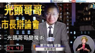 光頭哥哥-市長辯論會(蜂蜜檸檬)
