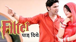 'Filter' Paad Diye || New Haryanvi Song 2016 || Raju Punjabi, Sushila Thakar || NDJ Film Official
