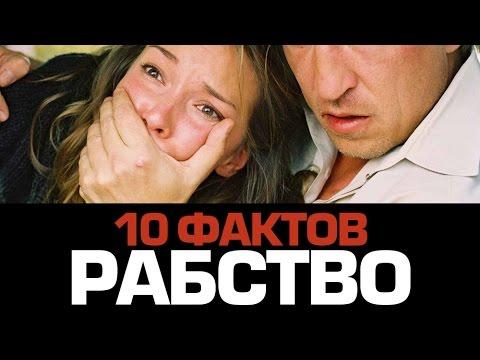 10 ужасных фактов о РАБСТВЕ - Познавательные и прикольные видеоролики