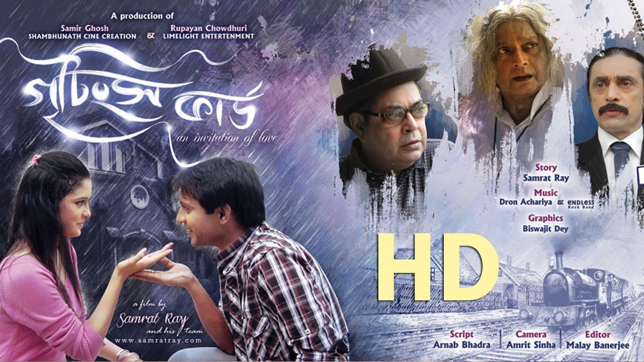 Greetings Card Official Trailer New Bengali Movie 2011 Samrat
