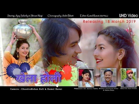 Song : Khela Holi New Garwali Song //Singer : Mahanand Kohli Or Mena Rana Director : Arun Himesh