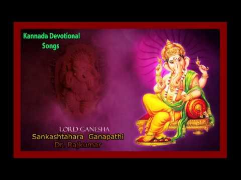 Sankashtahara Ganapathi -- Kannada Devotional Song -- Dr  Rajkumar