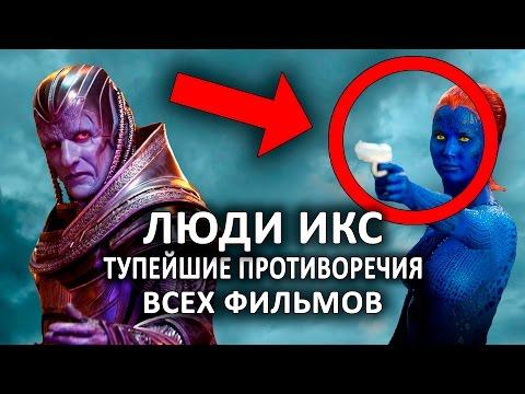 ЛЮДИ ИКС - ТУПЕЙШИЕ ПРОТИВОРЕЧИЯ ВСЕХ ФИЛЬМОВ - Ruslar.Biz