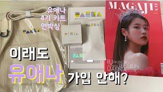 아이유 팬클럽 유애나 4기 키트 언박싱 l IU Official 4th Club Kit Unboxing @효…