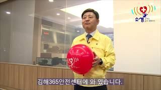 김해시 허성곤 시장님이 김해 365안전센터에서  소생캠페인 진행!