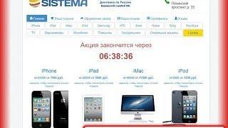 Отзывы: Интернет-магазин Rbrr.ru (Sistema)(, 2013-12-11T05:28:35.000Z)