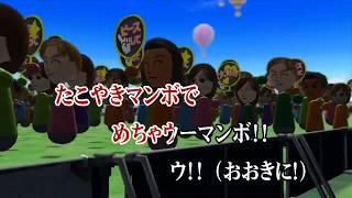 杉田あきひろ・つのだりょうこ - たこやきなんぼマンボ
