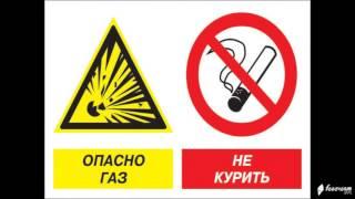 видео Знаки пожарной безопасности