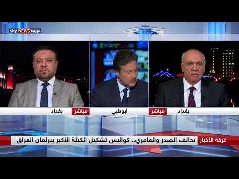 تحالف الصدر والعامري.. كواليس تشكيل الكتلة الأكبر بالبرلمان العراقي  - نشر قبل 7 ساعة