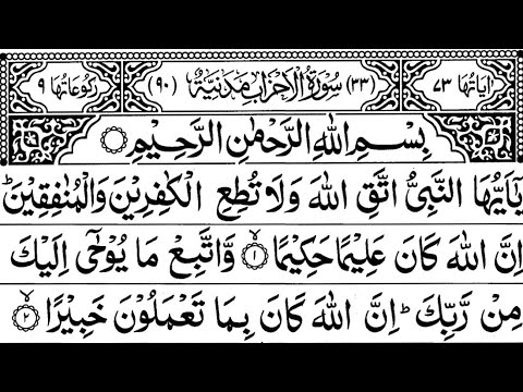 Surah Al -Ahzab Full ||By Sheikh Shuraim With Arabic Text (HD)