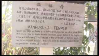 鎌倉古寺百選ー腰越にある源義経受難ゆかりの満福寺.