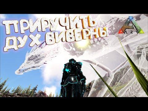 "Приручаем Душу ВИВЕРНЫ  - ""Primal Fear"" - ARK Survival Evolved #13"