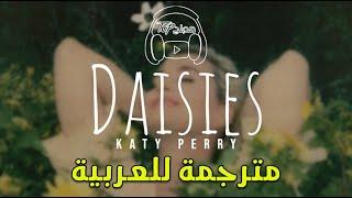 Katy Perry - Daisies مترجمة للعربية
