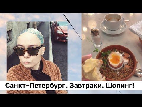 Санкт-Петербург! Завтраки, шопинг с клиенткой, сестра, Вера Брежнева, FEDUK